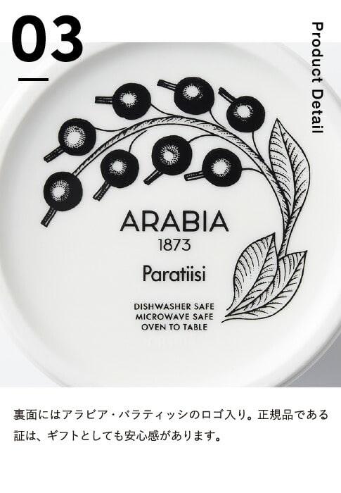 アラビア ARABIA パラティッシ プレート 21cm ブラック