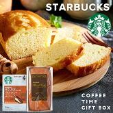 スターバックス ドリップコーヒー パウンドケーキ