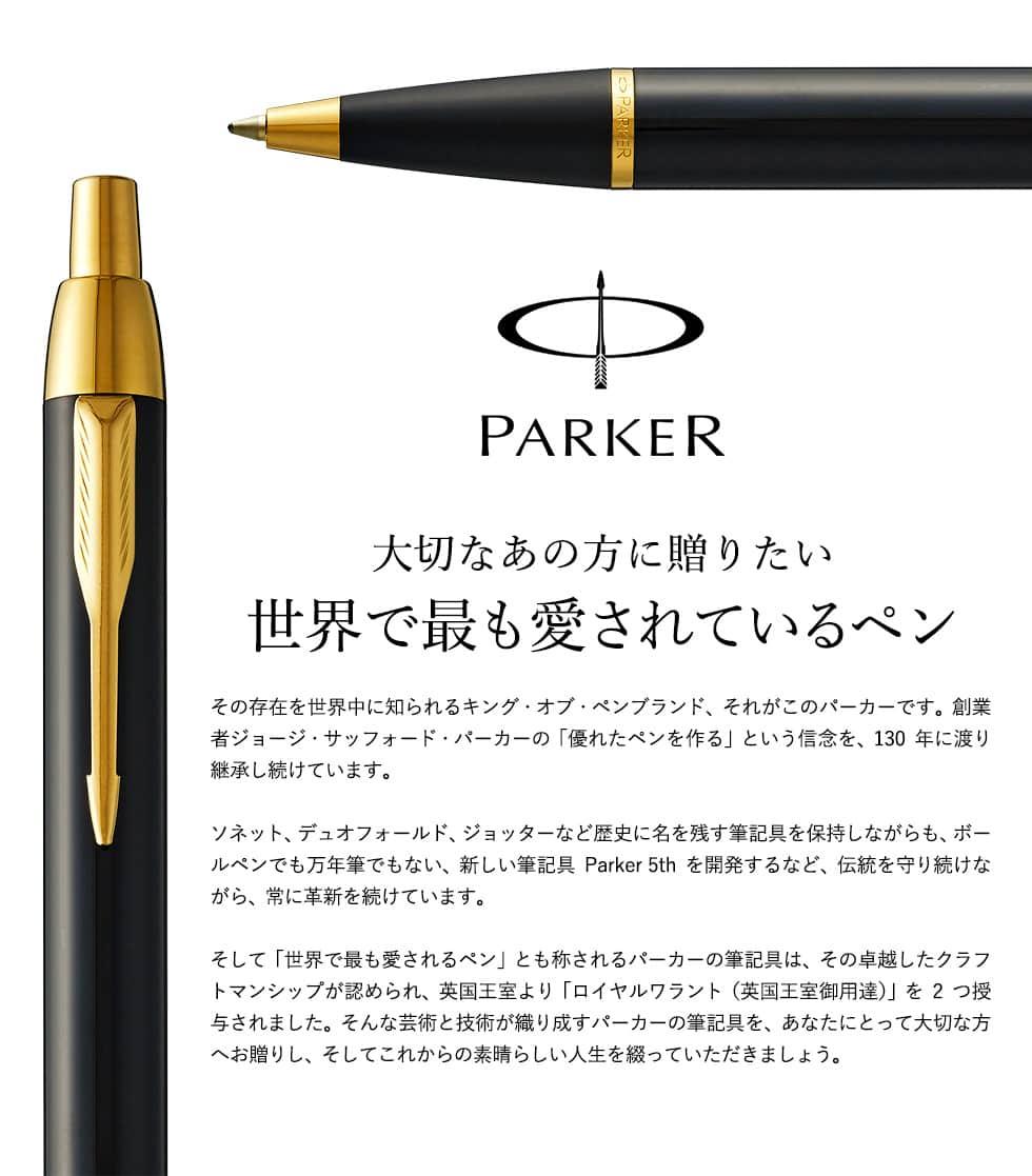 PARKER、パーカー、名入れ、無料、送料無料のボールペン、IM、ラッピングも無料。父の日、入学、昇進、誕生日のお祝いに
