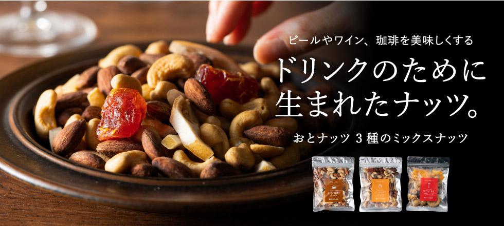 おとナッツ