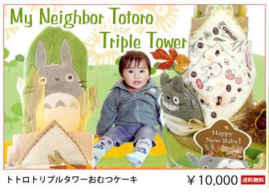 トトロトリプルタワーおむつケーキ