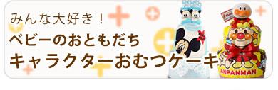 タイプ別おむつケーキ特集 キャラクター系