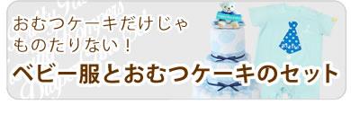 タイプ別おむつケーキ特集 おむつケーキセット