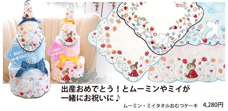 ムーミン・ミイタオルおむつケーキ
