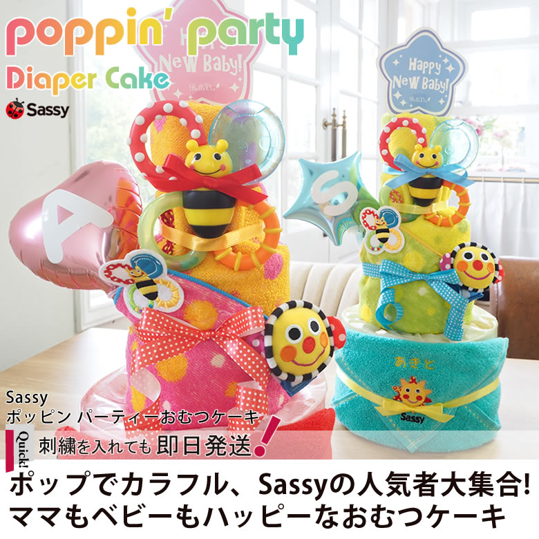 出産祝い Sassy poppin' partyおむつケーキ