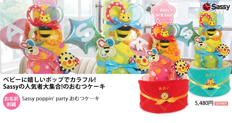 Sassy(サッシー)poppin' partyおむつケーキ
