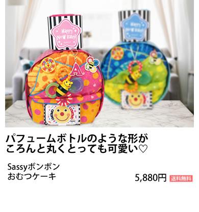 Sassy(サッシー)bonbonおむつケーキ