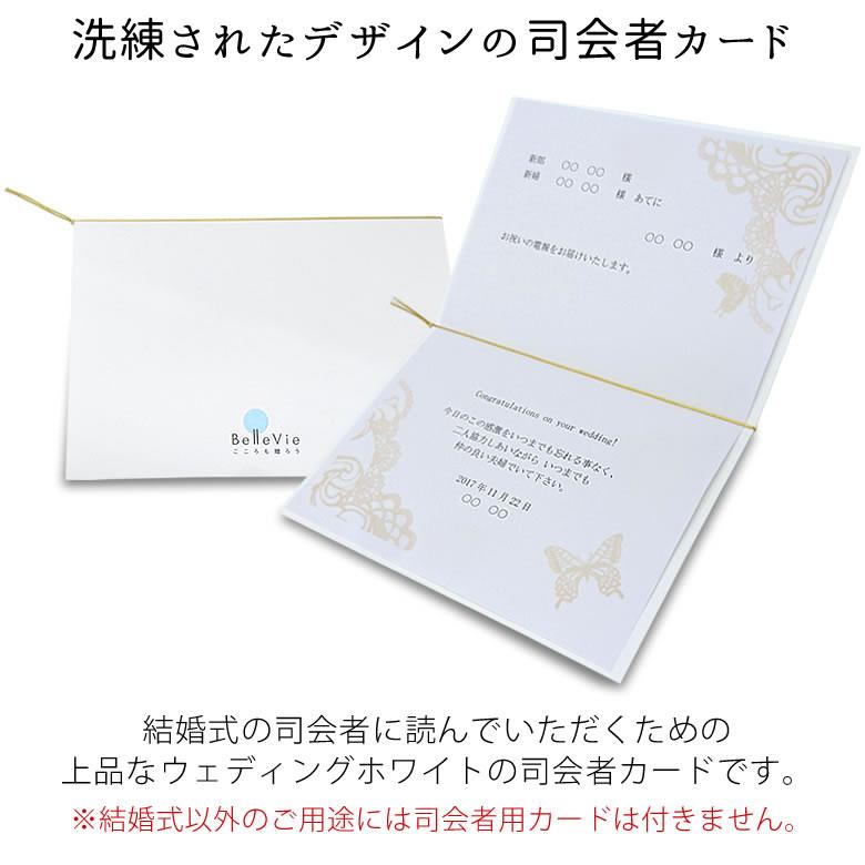 洗練されたデザインの司会者カード