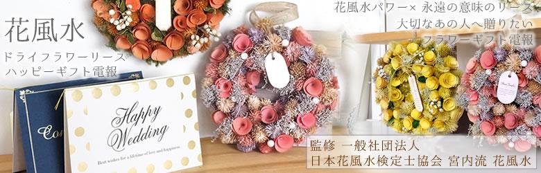 【電報 結婚式】花風水ドライフラワーリース