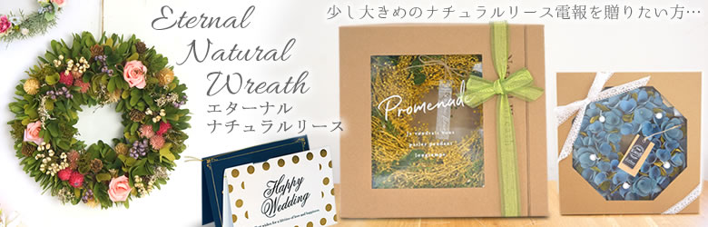 【電報 結婚式】エターナルナチュラルリース