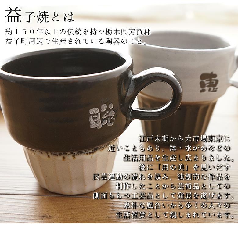 益子焼とは約150年以上の伝統を持つ栃木県芳賀郡益子町周辺で生産されている陶器のこと