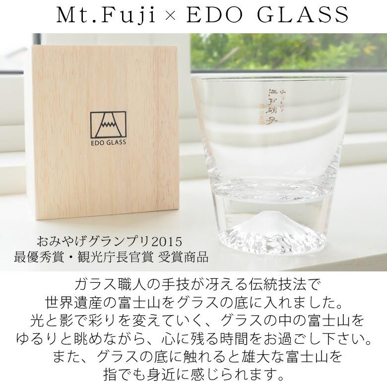 名入れ 田島窯 江戸硝子 富士山ロックグラス(木箱入)
