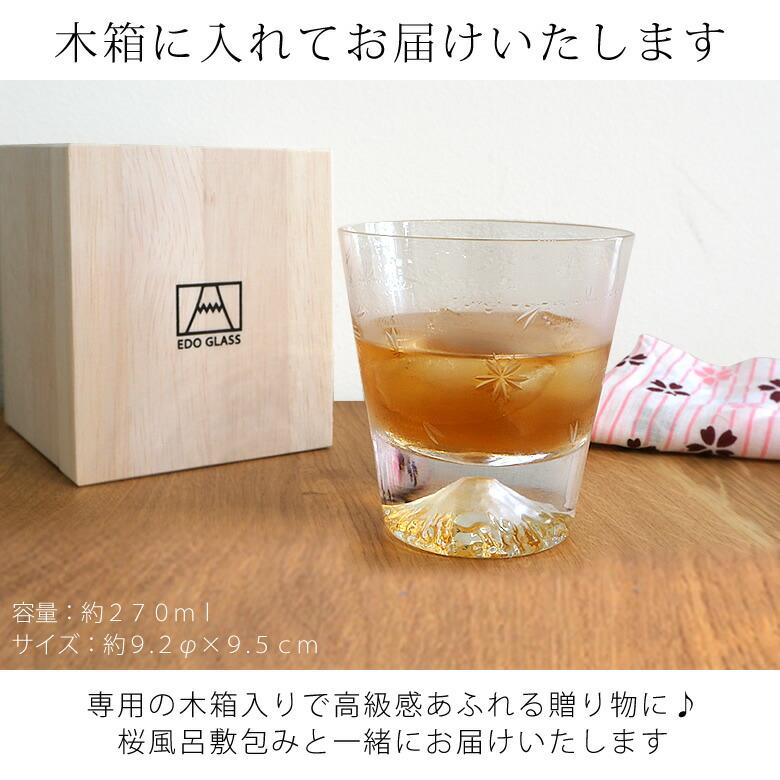 名入れ 田島窯 江戸硝子 富士山ロックグラス(木箱入)桜切子