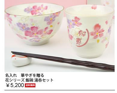 名入れ 華やぎを贈る 花シリーズ飯碗 湯呑セット