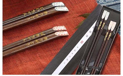 夫婦長寿箸ギフトセット 名入れ箸置き付