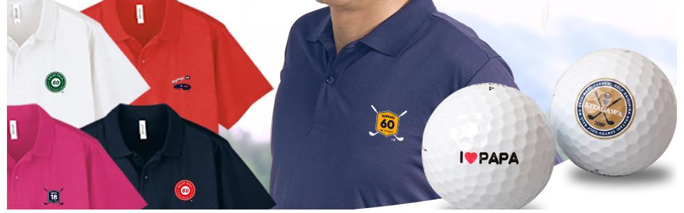 お名前入りゴルフポロシャツ& 名入れゴルフボールセット