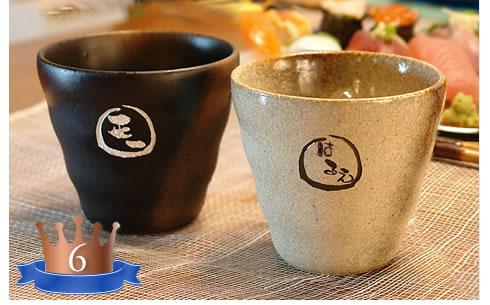 名前入り なごみ焼酎カップ