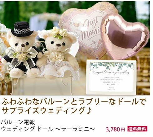バルーン電報 結婚祝い ウェディング ドール 〜ラーラミニ〜