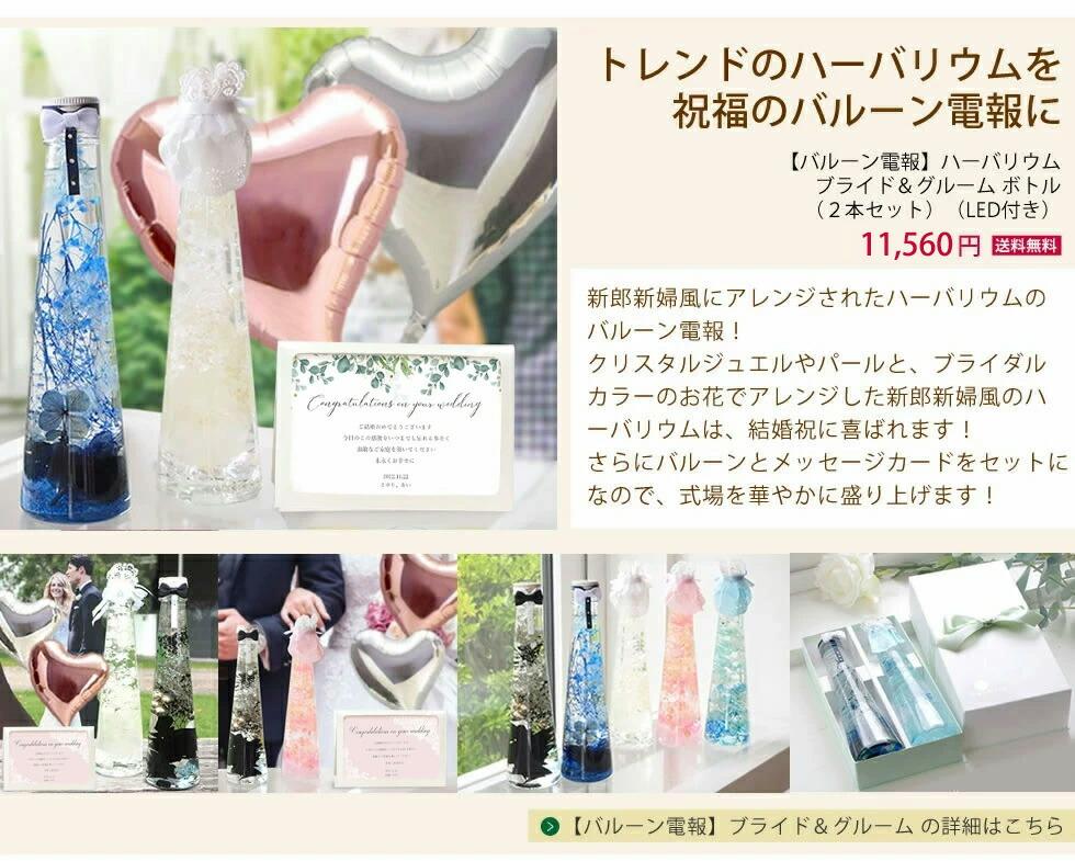 【バルーン電報】ハーバリウム  ブライド&グルーム ボトル