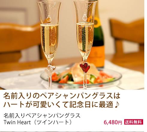【名入れ グラス】 名入れ ペア シャンパングラス