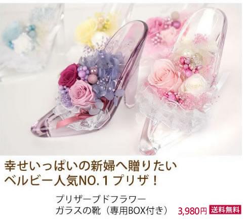 プリザーブドフラワー シンデレラ ガラスの靴