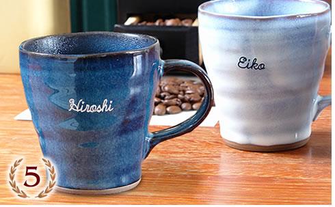 名入れ コーヒーマグカップ なごみ 珈琲マグ
