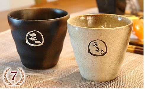 なごみ 名入れ焼酎カップ