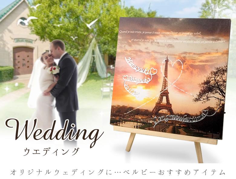 結婚式ウェルカムボードはベルビーでトータルコーディネイト!