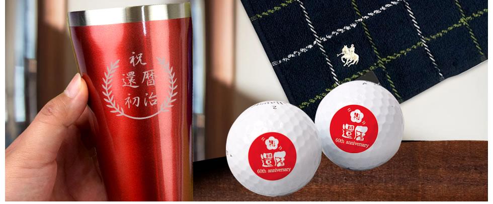 還暦お祝いセット 名入れステンレスタンブラー&ゴルフボール&タオルハンカチギフトセット