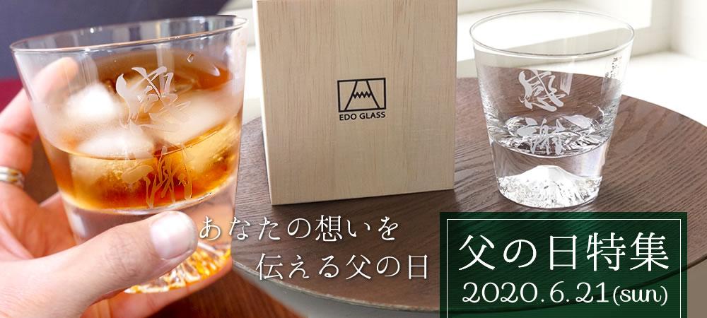 富士山ロックグラス感謝を伝える父の日ギフトはこちら