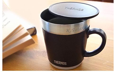名入れサーモス保温保冷マグカップ