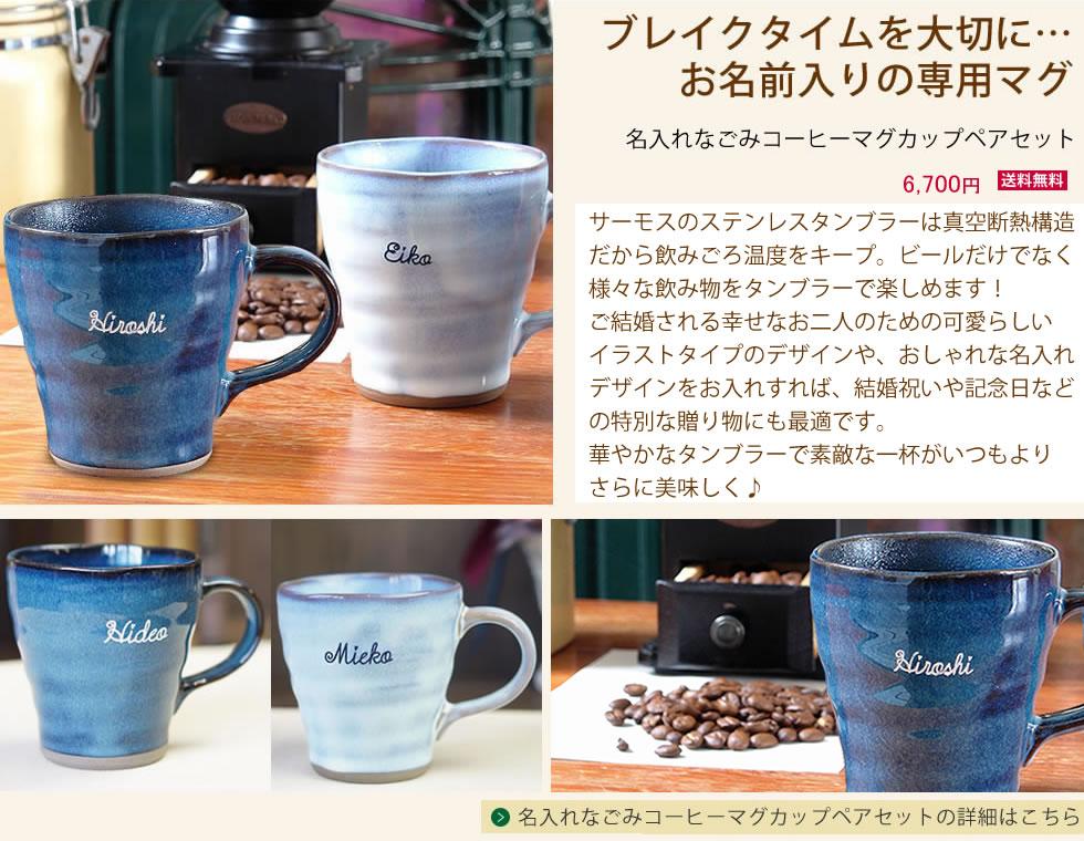 コーヒーマグカップ ペアセット