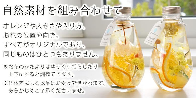 天然素材を楽しむ オレンジ