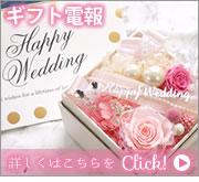 電報を結婚式に贈るなら「いいもの」をスマートに贈る「ハッピーギフト電報」はこちら