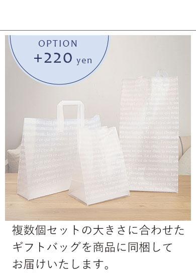 150円ギフトバッグ