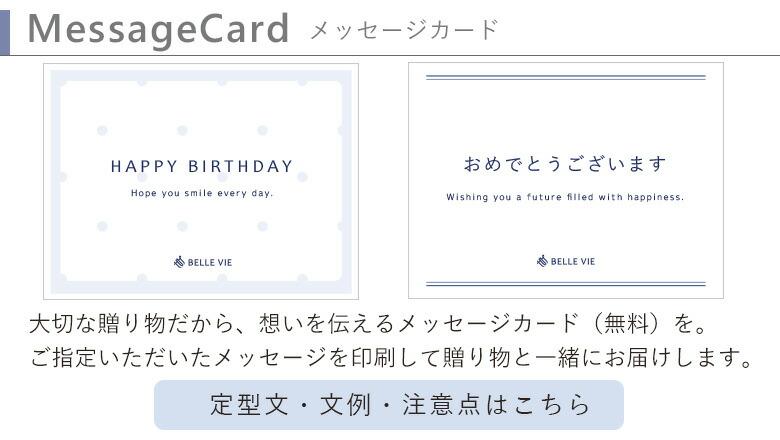 気持ちの伝わるメッセージカード