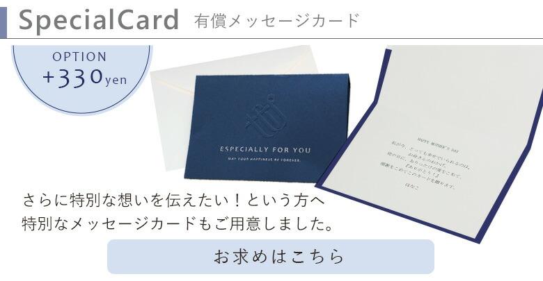 さらに特別な想いを伝えたい!という方へ、特別なメッセージカードもご用意いたしました