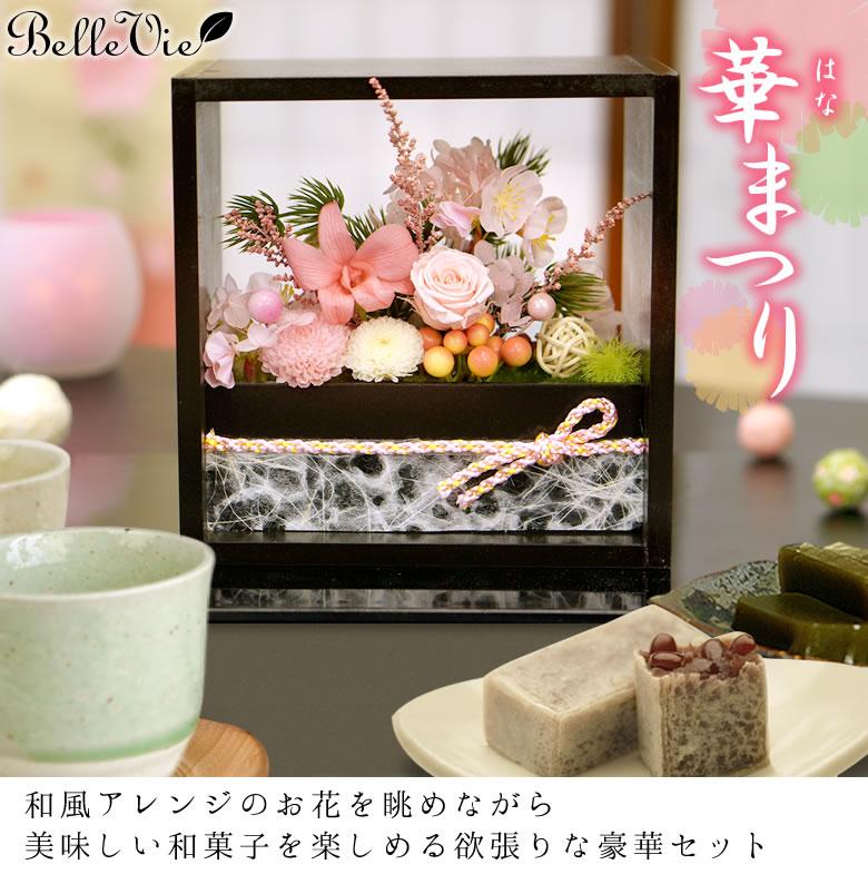 【70代母へ】母の日に贈る和菓子とブリザーブドフラワーギフトのおすすめ教えて!【予算1000円】