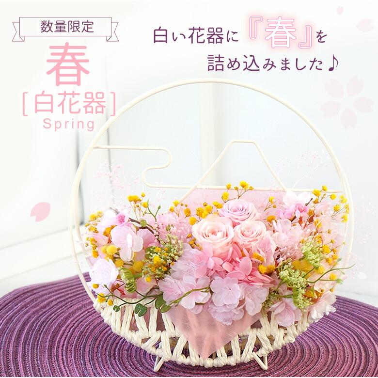 春[白花器]