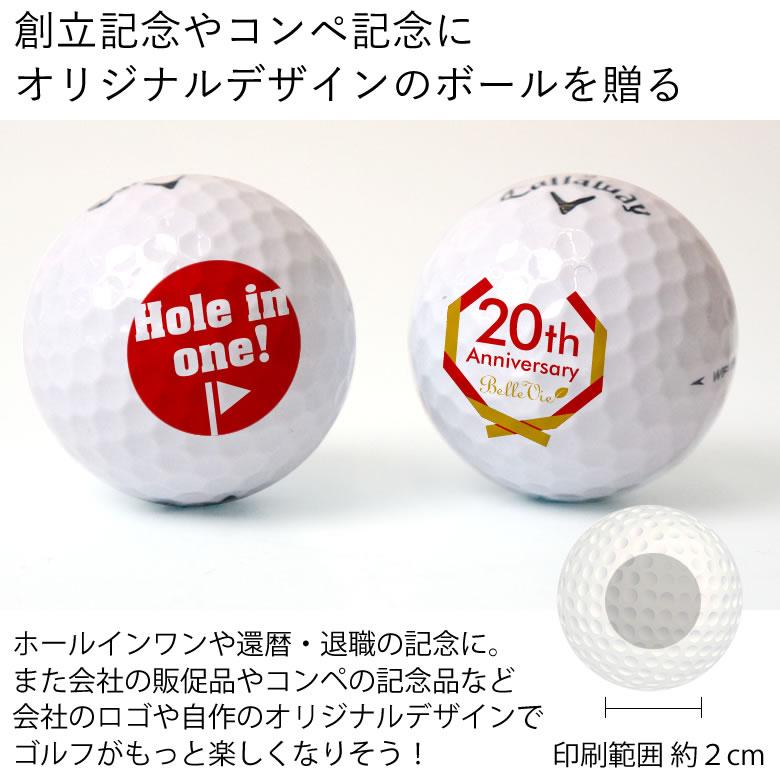 創立記念やコンペ記念にオリジナルの ボールを贈る