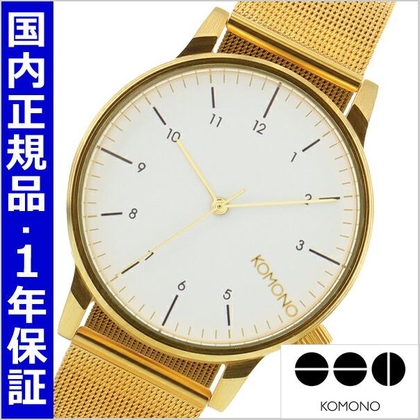 50a20a609a ... コモノ 腕時計 Winston Royale ウィンストン ロイヤル メンズ | レディース | /ユニセックス メッシュベルト ゴールド x  ホワイト KOMONO コモノ KOM-W2358