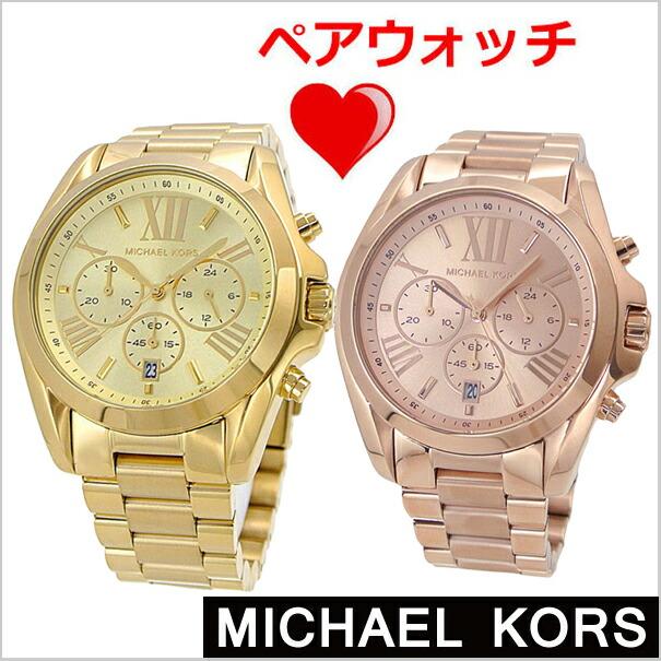 077a058b8647 マイケルコース MICHAEL KORS 腕時計 ぺウォッチ(2本セット)ユニ ...