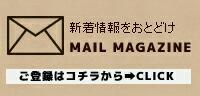 新着情報をお届け メールマガジン ご登録はこちらから