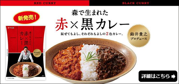 鈴井貴之プロデュース 森で生まれた赤×黒カレー