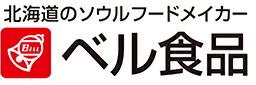 ベル食品 北海道のたれ・食品ショップ