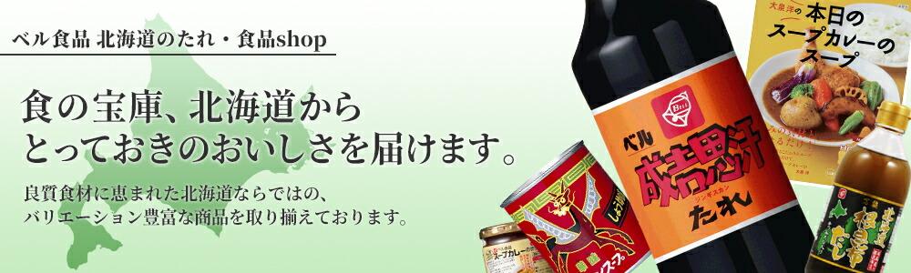 食の宝庫、北海道からとっておきのおいしさを届けます。