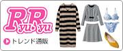 トレンドファッション通販 RyuRyu(リュリュ)
