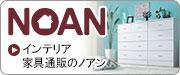 インテリア家具通販 NOAN(ノアン)