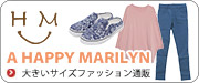 大きいサイズファッション通販 A HAPPY MARILYN