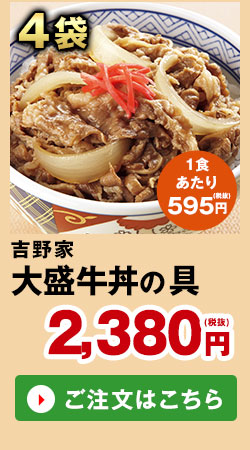 吉野家 大盛牛丼の具 4袋